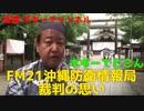 FM21沖縄防衛情報局裁判について ボギー大佐の言いたい放題 2020年02月06日 21時頃 放送分 緊急告知動画