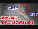 【火の玉?鬼火?】深夜2時に光る謎の飛行物体!?【Mysterious flight object】