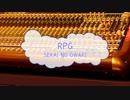 [オフボPRC] RPG / SEKAI NO OWARI (offvocal 歌詞:あり VER:PR / ガイドメロディーなし)