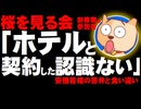 【桜を見る会】前夜祭の参加者「直接ホテルと契約した認識ない」- 安倍首相の答弁と食い違い