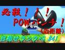 【マリオメーカー2】本性駄々洩れで目指せランク+S #41【ゲーム実況】