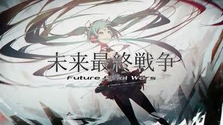 未来最終戦争 / 初音ミク