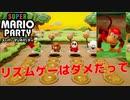 【実況】Re:ぜロから始めるスーパーマリオパーティ#2
