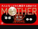 卍【大人になってから実況する初めてのマザー】06(公開分)