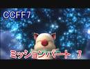 【CCFF7】涙もろいけど全力で物語を楽しむ☆ミッションパート7【実況】