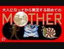 卍【大人になってから実況する初めてのマザー】07(ch限定)