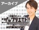『中島ヨシキのザックリエイト』第74回|出演:中島ヨシキ・汐谷文康