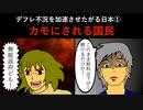【漫画】デフレ不況を加速させたがる日本①基礎編