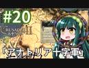 【CK2】東北ずん子のエルサレム帝国 #20