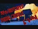 【3人実況】PUBG MOBILE Part.7【自主規制音組+天の声】