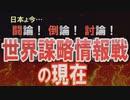 【討論】世界謀略情報戦の現在[桜R2/2/8]