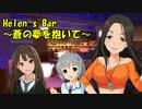 Helen's Bar ~蒼の夢を抱いて~