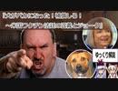 『犬がバカになった!補償しろ!~米国ワクチン法廷の正義とジョーク』発達障害・反ワクチン運動⑰【ゆっくり解説】