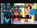 【閲覧注意】クレヨンしんちゃんに関する悲しい都市伝説【しんちゃん前】