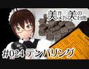 【チョコレートの脂肪分と温度のお話】テンパリング [#024]