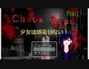 【Chaos Dead】カオスデッド パート1 少女は感染しない!