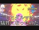 【ポケモン剣盾】ポケモン素人が世界挑戦シリーズ ランク戦Season3.2 「固執」【ランクバトル】