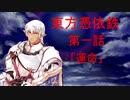 【東方有頂天】東方憑依鉄 第一話「運命」