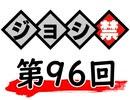津田健次郎・大河元気のジョシ禁ラジオ!! 第96回!!【おまけ付き有料版/会員無料】