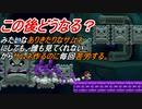 【マリオメーカー2】俺の実力を目に焼き付けろ!!