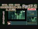 【実況】METAL GEAR SOLID FOXの称号を取る実況プレイ と、少し解説 Part7.5