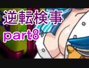 【初見実況】逆転しようではないか^^part8【逆転検事】