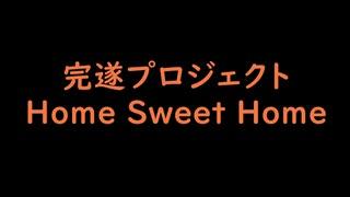 Home Sweet Home ~ホームスイートホーム~ 完遂プロジェクト パート01