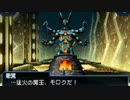 真・女神転生 STRANGE JOURNEY シリーズ制覇マラソン実況 Part49