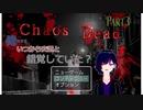 【Chaos Dead】カオスデッド パート3 俺...いつから安置と錯覚していた?