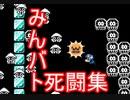 2000円払うから!!【マリオメーカー2】【みんバト死闘集Part18】
