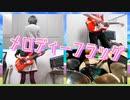 【ナナシス/4U】「メロディーフラッグ -Band Edition-」【Project Legend】