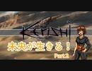 【Kenshi】未央が生きる!part2