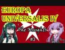 【EU4】東北ずん子と神の王国 #3【聖ヨハネ騎士団】