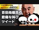 百田尚樹さんの悲痛なツイート「安倍政権の対応を見ていると、憲法改正など絶対できないと確信した。」