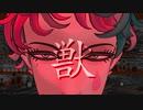 【にじさんじMMD】獣ゆく細道【ジョー・力一】【1080p】