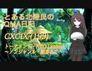 【QMAXV-14】とある北陸民のQMA日記 CXCIX(199)【トーナメントLimited】