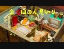 【ラジオ動画】金曜日の人見知り♯25
