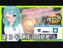 宇宙物理たんbotのアストロフィジカルトーク増刊号!第3号~年周視差~