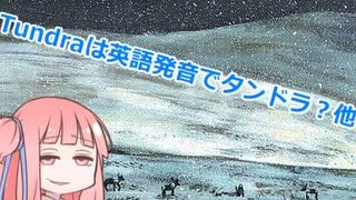 【ゆっくり×ボイロ解説】Tundraは英語発音でタンドラ?他【MTG】