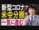 【教えて!ワタナベさん】新型肺炎の猛威の裏で、米国が進める「中国排除」計画[桜R2/2/8]