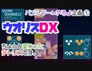 【ちょっと変わったテトリス】ウオリスDX #1【パズルゲームやるよ⑤】