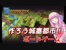 【Carcassonne】琴葉姉妹がEpic Gamesのゲーム紹介 #2
