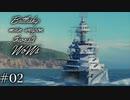【ゆっくり実況】戦艦主兵主義者のWoWs  #02