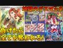 【ポケモンカード】負けたらカード全てを奪われる、地獄のパック開封デスマッチ!!