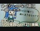 【Day121(後編)】 Pひぐらしのなく頃に~廻~【第3戦】 パチンコリアル実践ダイジェスト