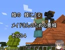 【Minecraft 】蜂の、蜂による、メイドさんのための養蜂34【1.12.2】