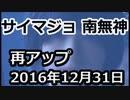 【再アップ】「サイレントマジョリティー」を歌ってみた 2016年12月31日 カバー 南無神 欅坂46より