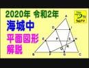 【ゆっくり解説】2020年・海城中・算数[平面図形]【オルドビスキー博士】