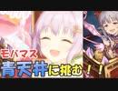 【青天井】幸子を引くまでガチャするから見てて。後編【モバマス実況】