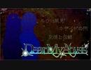 #19【Dear My Abyss】友情、信頼、キザイアの門【クトゥルフ神話】